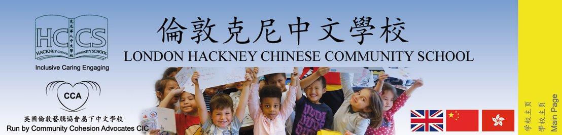Hackney Chinese Community School 克尼華人中文學校 | Haggerston School, Weymouth Terrace, Hackney E2 8LS | +44 20 8986 6171